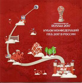 Сувенирный набор Кубок конфедераций FIFA 2017 в России