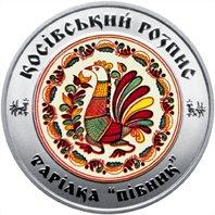 Косовская роспись 5 гривен Украина 2017