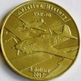 Самолёты Второй мировой войны Набор монет Агрихан 5 долларов 2017