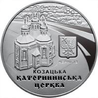 Екатерининская церковь в г.Чернигове 5 гривен Украина 2017