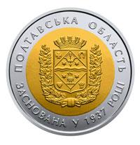 80 лет Полтавской области 5 гривен Украина 2017