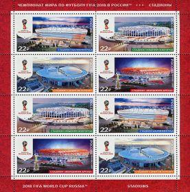 Лист почтовых марок Чемпионат мира по футболу FIFA 2018 в России. Стадионы Россия 2017