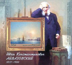 Почтовый блок 200 лет со дня рождения И.К. Айвазовского (1817‒1900) 2017