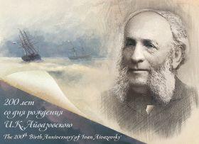 Почтовый блок 200 лет со дня рождения И.К. Айвазовского (1817‒1900) 2017 Буклет  2 вариант