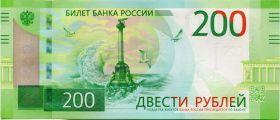 Банкнота 200 рублей Россия 2017 Серия АА