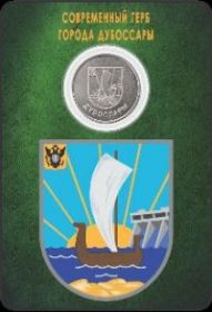 Герб города  Дубоссары  1 рубль Приднестровье 2017 Блистер