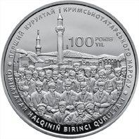 100 лет первого Курултая крымскотатарского народа 5 гривен Украина 2017