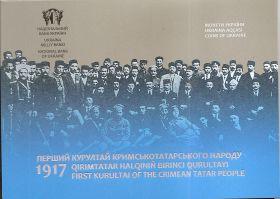 100 лет первого Курултая крымскотатарского народа 5 гривен Украина 2017 Блистер