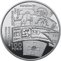 100 лет  начала формирования украинских вооруженных сил 5 гривен Украина 2017