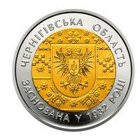 85 лет Черниговской области 5 гривен Украина 2017