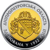 85 лет Днепропетровской области  5 гривен Украина 2017
