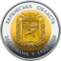 85 лет Харьковской области  5 гривен Украина 2017