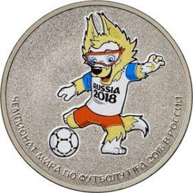 Забивака Чемпионат мира по футболу 2018 года 25 рублей Россия 2017 в специальном исполнении (цветная)