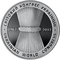 50 лет Всемирному конгрессу украинцев 5 гривен Украина 2017