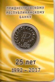 25 лет Приднестровскому республиканскому банку 25 рублей Приднестровье