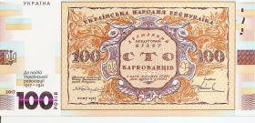 Сувенирная банкнота  100 карбованцев Украина 2017