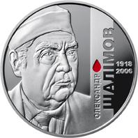 100 лет со дня рождения академика Шалимова(2018-2006) 2 гривны Украина 2018