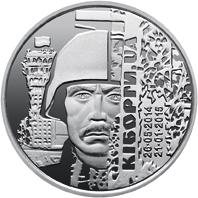 Киборги 10 гривен Украина 2018