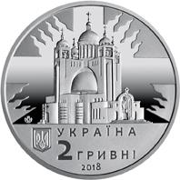 Патриарх Любомир Гузар 2 гривны  Украина 2018