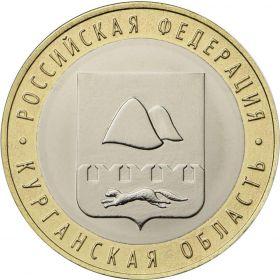 Курганская область 10 рублей Россия 2018